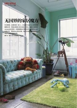 Press Cosmopolitan China 1