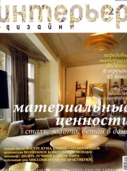 D+E Moscow Magazine-Cover